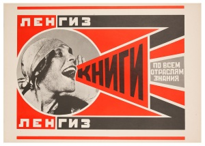 Alexander Rodchenko, Books (Please)! In All Branches of Knowledge, 1924